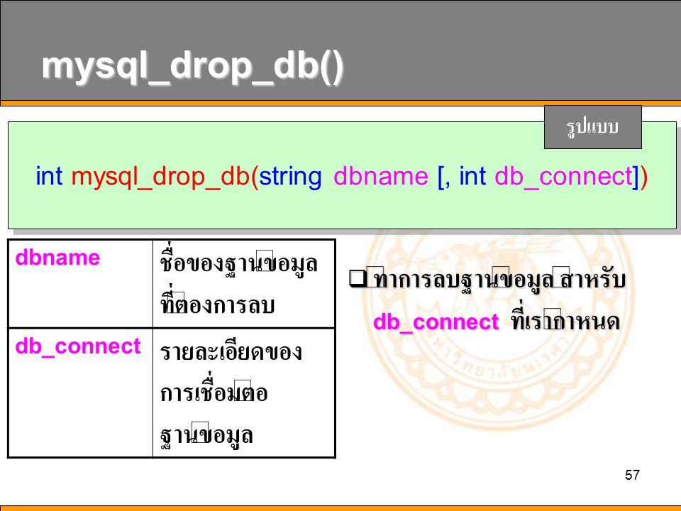 int mysql_drop_db(string dbname [, int db_connect])